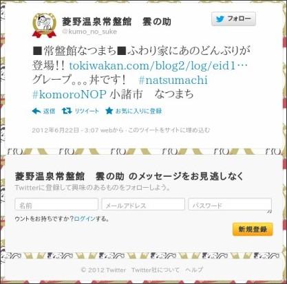 http://twitter.com/kumo_no_suke/status/216110207363854338