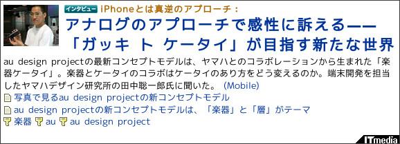 http://plusd.itmedia.co.jp/mobile/articles/0807/25/news121.html