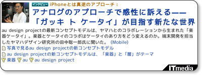http://plusd.itmedia.co.jp/mobile/articles/0807/25/news121.html