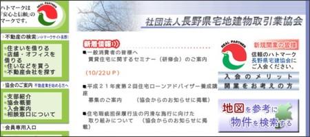 http://www.nagano-takken.or.jp/