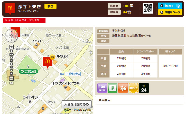 http://www.mcdonalds.co.jp/shop/map/map.php?strcode=11732