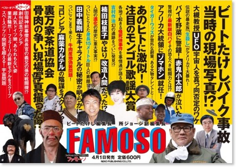 http://www.famoso.jp/mag/index.html