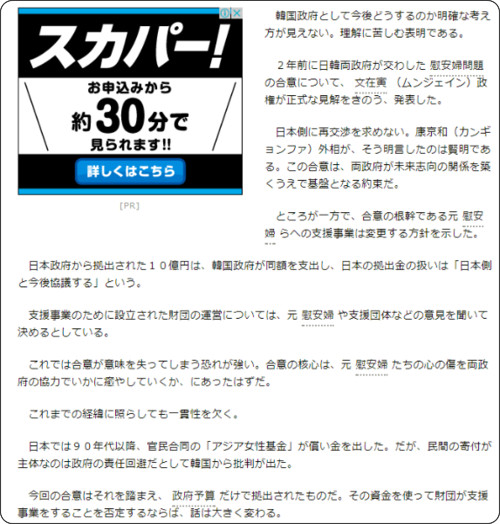https://www.asahi.com/articles/DA3S13305833.html