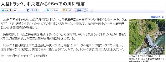 http://www.yomiuri.co.jp/national/news/20120829-OYT1T00596.htm