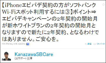 http://twitter.com/KanazawaSBCare/status/14219914347