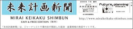 http://www.miraikeikaku-shimbun.com/