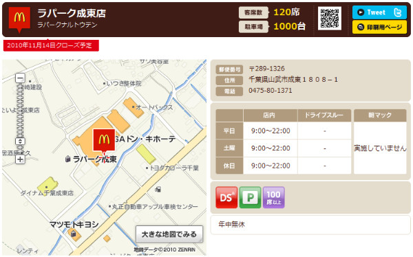 http://www.mcdonalds.co.jp/shop/map/map.php?strcode=12522
