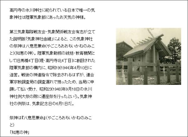 http://www.kisyoujinjya.jp/about.html