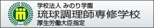 http://minori-gakuen.ac.jp/ryucho/index.html