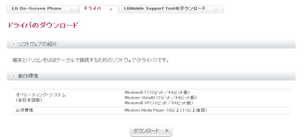 http://www.lg.com/jp/mobile-phones/download-page/L-07C/product-info-driver.jsp