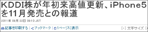 http://jp.reuters.com/article/topNews/idJPJAPAN-23297120110922