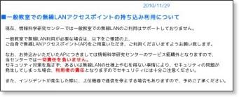 http://www.agnoc.aoyama.ac.jp/network/wireless-classroom.html