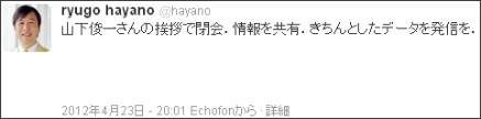 http://twitter.com/#!/hayano