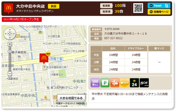 http://www.mcdonalds.co.jp/shop/map/map.php?strcode=44528