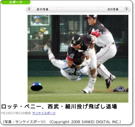 http://headlines.yahoo.co.jp/hl?a=20080924-00000509-sanspo-base.view-000