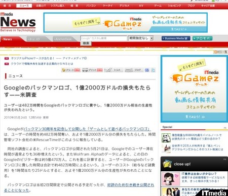 http://www.itmedia.co.jp/news/articles/1005/26/news039.html