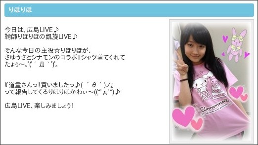 http://gree.jp/michishige_sayumi/blog/entry/634884263