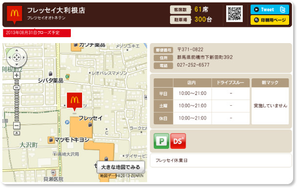 http://www.mcdonalds.co.jp/shop/map/map.php?strcode=10503