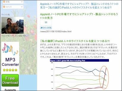 http://yutakarlson.blogspot.com/2011/08/applepc-1.html