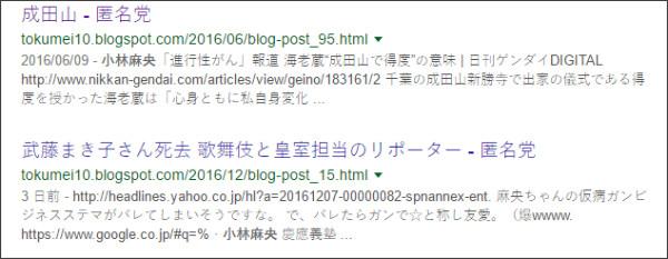 https://www.google.co.jp/#q=site:%2F%2Ftokumei10.blogspot.com+%E5%B0%8F%E6%9E%97%E9%BA%BB%E5%A4%AE