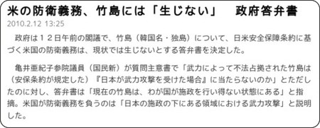 http://sankei.jp.msn.com/politics/policy/100212/plc1002121325011-n1.htm