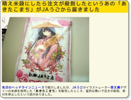 http://gigazine.net/index.php?/news/comments/20081004_nishimata_aoi_rice/