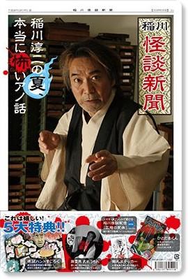 http://www.inagawa-kaidan.com/shinbun//