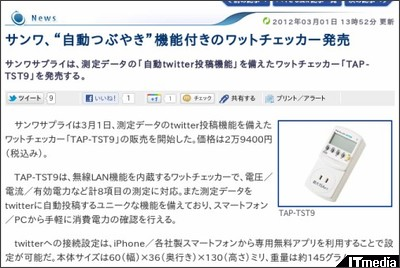 http://plusd.itmedia.co.jp/pcuser/articles/1203/01/news071.html