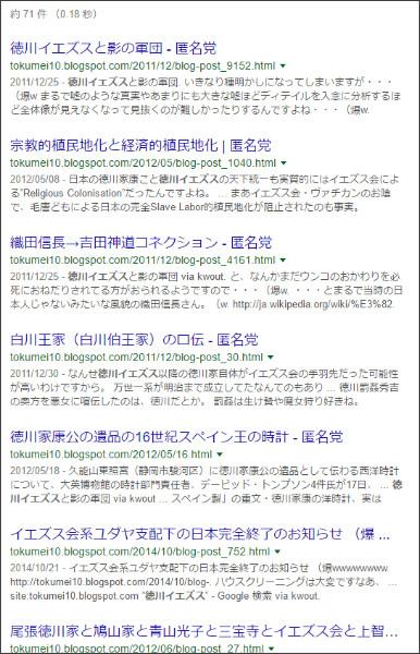 https://www.google.co.jp/#q=site:%2F%2Ftokumei10.blogspot.com+%E5%BE%B3%E5%B7%9D%E3%82%A4%E3%82%A8%E3%82%BA%E3%82%B9