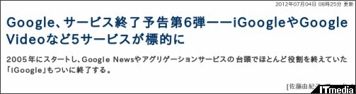 http://www.itmedia.co.jp/news/articles/1207/04/news017.html