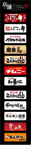 http://www.chimney.co.jp/shop/index.html