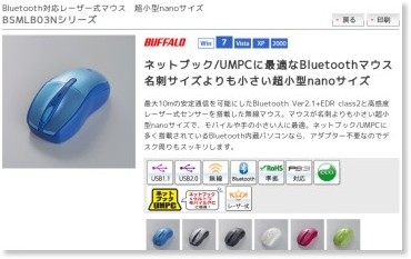 http://buffalo-kokuyo.jp/products/input/mouse/bluetooth/bsmlb03n/index.html