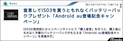http://plusd.itmedia.co.jp/mobile/articles/1010/19/news045.html