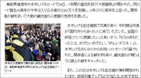 http://www.nnn.co.jp/news/131230/20131230006.html