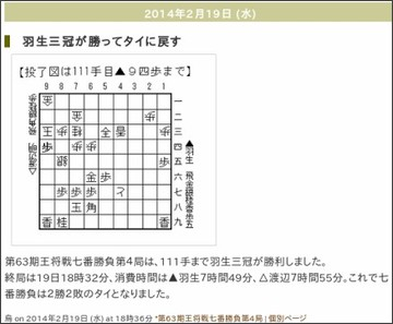 http://kifulog.shogi.or.jp/ousho/2014/02/post-c408.html