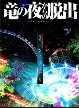 https://sekainoowari.jp/mob/index.php?site=S&ima=2140