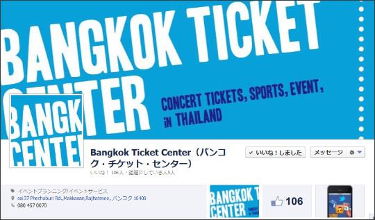 http://www.facebook.com/BangkokTicketCenter