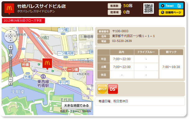 http://www.mcdonalds.co.jp/shop/map/map.php?strcode=13736