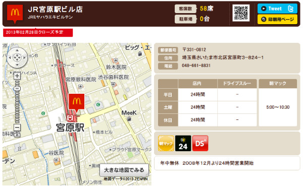 http://www.mcdonalds.co.jp/shop/map/map.php?strcode=11691