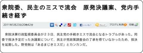http://www.asahi.com/politics/update/0523/TKY201105230476.html