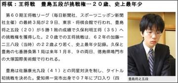 http://mainichi.jp/enta/shougi/news/20101130k0000m040079000c.html