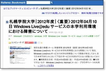 http://b.hatena.ne.jp/entry/www.sgu.ac.jp/news/j09tjo000007jjdo.html