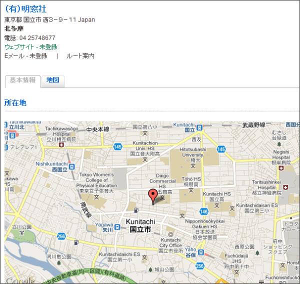 http://www.hotfrog.jp/%E4%BC%81%E6%A5%AD/%E6%9C%89-%E6%98%8E%E7%AA%93%E7%A4%BE