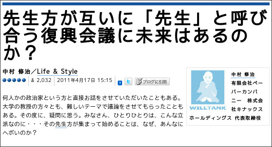 http://www.insightnow.jp/article/6477