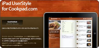http://toykyo.net/cookpad/
