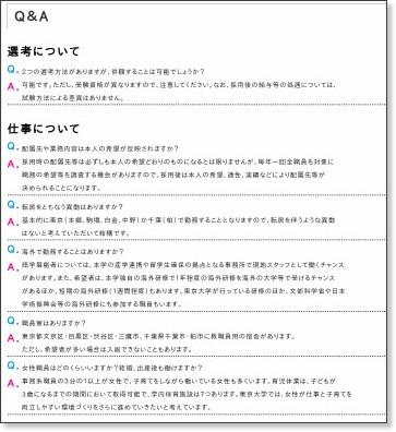 http://www.u-tokyo.ac.jp/recruit/info/0601.html