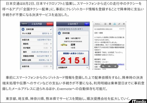 http://www.itmedia.co.jp/news/articles/1308/02/news123.html