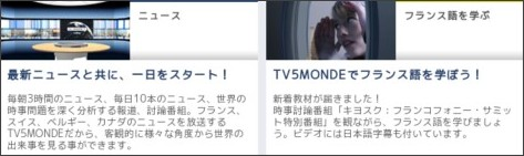 http://www.tv5.org/cms/japon/p-328-lg7-Accueil.htm