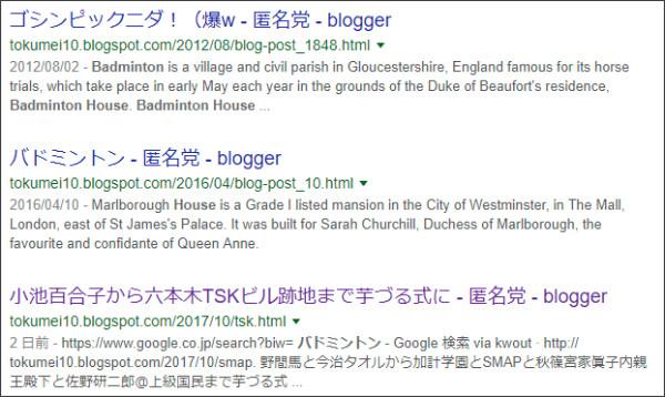 https://www.google.co.jp/search?q=site%3A%2F%2Ftokumei10.blogspot.com+Badminton+House&oq=site%3A%2F%2Ftokumei10.blogspot.com+Badminton+House&gs_l=psy-ab.3...1714.3003.0.3969.2.2.0.0.0.0.147.281.0j2.2.0....0...1..64.psy-ab..0.1.146...0.0.xbwB8ZlRbyg