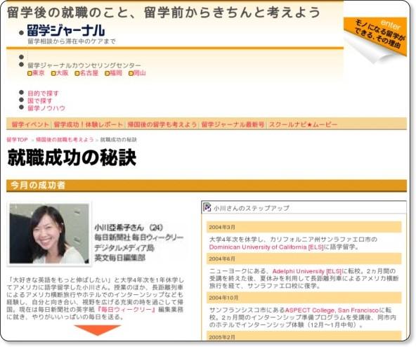 http://ogawa.sarashi.com/